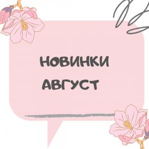 НОВИНКИ АВГУСТ
